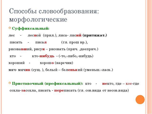 Способы словообразования: морфологические Суффиксальный: лес - лесной (прил.)...