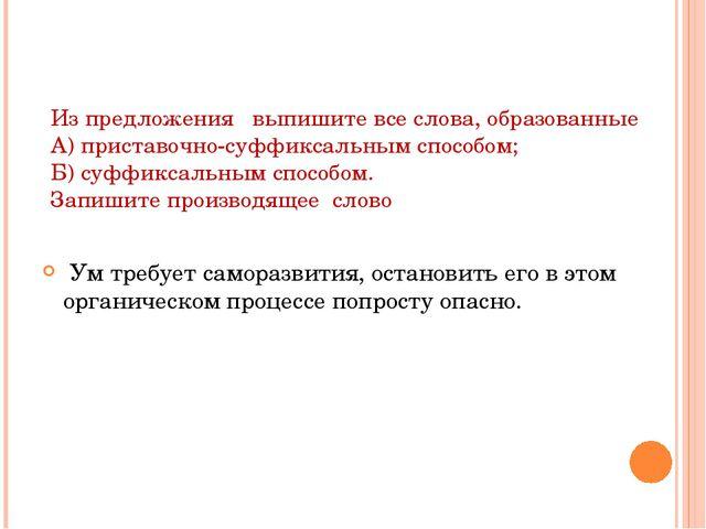 Из предложения выпишите все слова, образованные А) приставочно-суффиксальным...