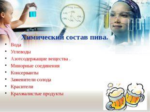 Химический состав пива. Вода Углеводы Азотсодержащие вещества . Минорные соед