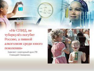 «Не СПИД, не туберкулёз погубят Россию, а пивной алкоголизм среди юного поко