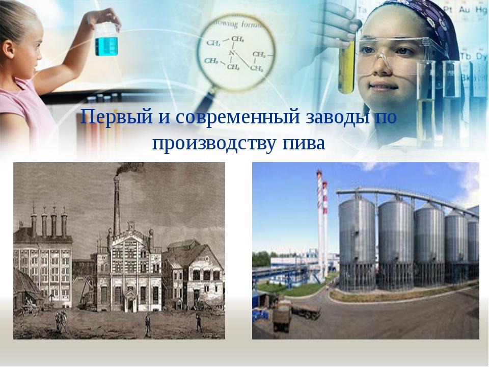Первый и современный заводы по производству пива