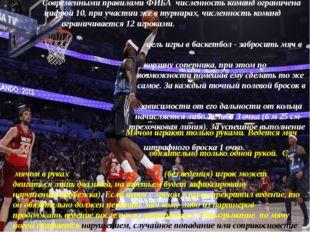 Вбаскетболиграют две команды, по 5 человек от каждой из них. Современными