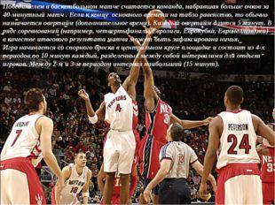 Победителем вбаскетбольномматче считается команда, набравшая больше очков з