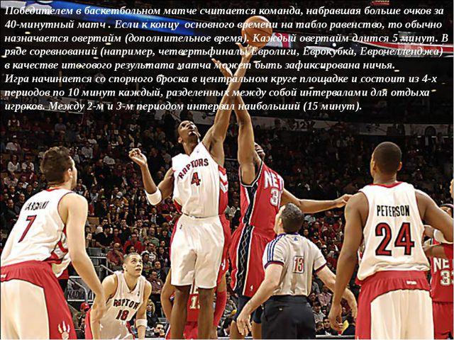 Победителем вбаскетбольномматче считается команда, набравшая больше очков з...