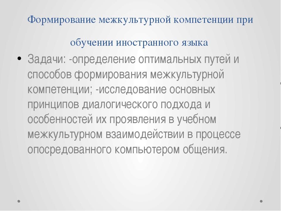 Формирование межкультурной компетенции при обучении иностранного языка Задачи...