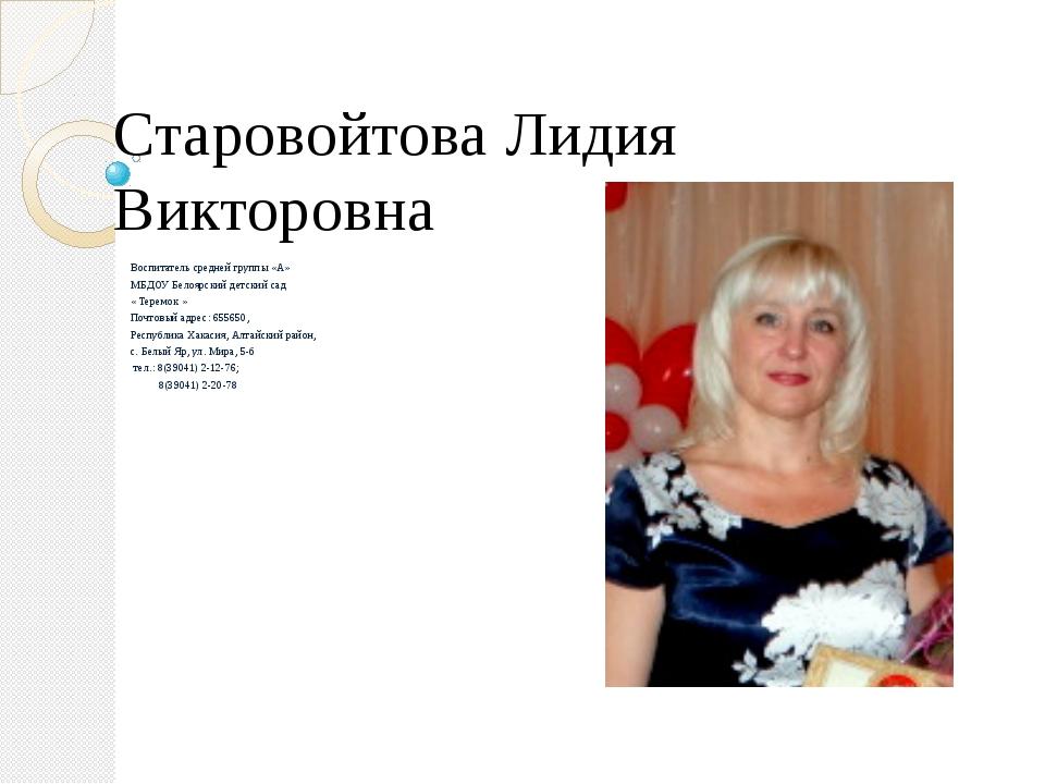 Старовойтова Лидия Викторовна Воспитатель средней группы «А» МБДОУ Белоярский...