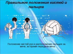 Правильное положение кистей и пальцев Положение кистей рук и расположение пал