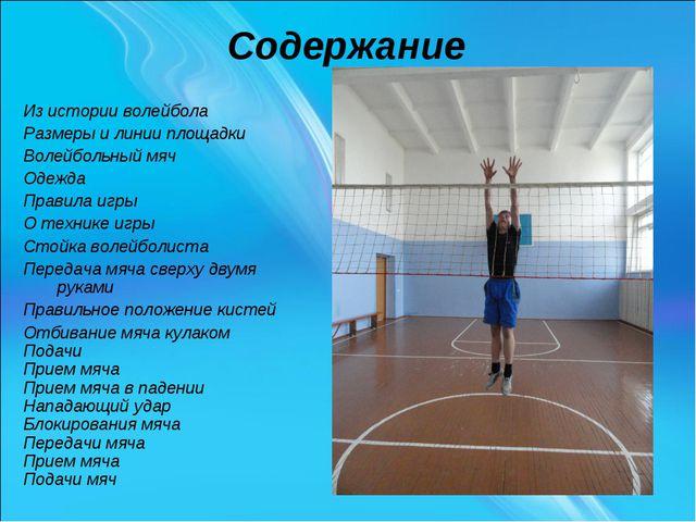 Содержание Из истории волейбола Размеры и линии площадки Волейбольный мяч Оде...