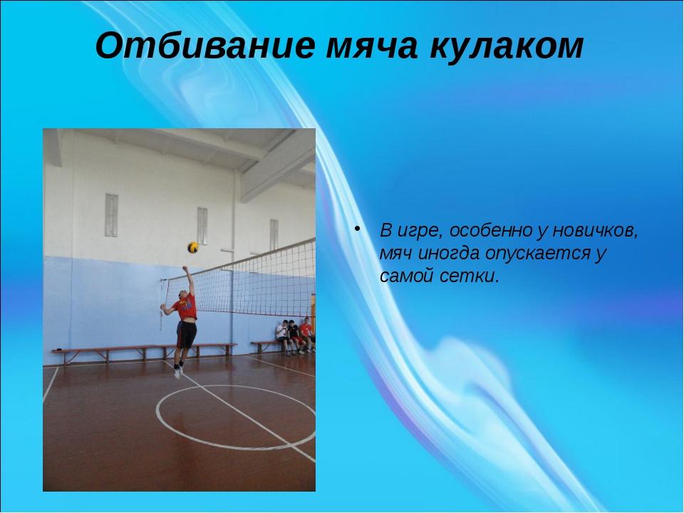 Отбивание мяча кулаком В игре, особенно у новичков, мяч иногда опускается у с...