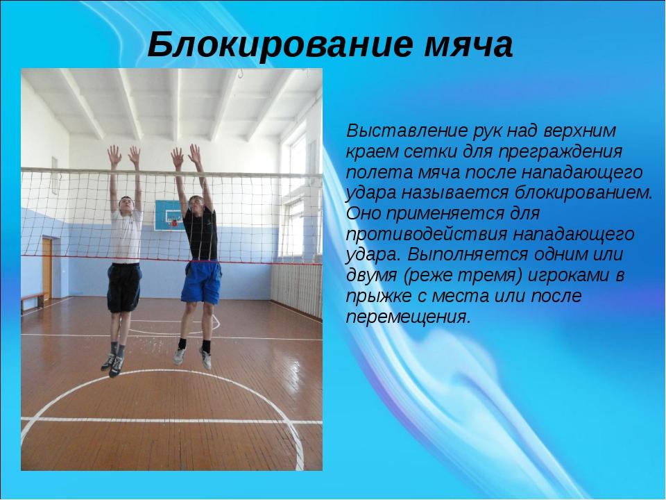 Блокирование мяча Выставление рук над верхним краем сетки для преграждения п...