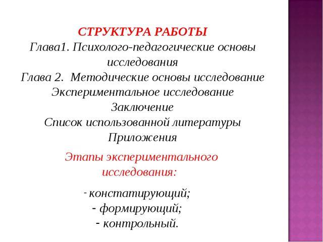 СТРУКТУРА РАБОТЫ Глава1. Психолого-педагогические основы исследования Глава 2...