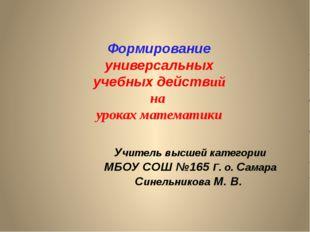 Учитель высшей категории МБОУ СОШ №165 Г. о. Самара Синельникова М. В. Формир