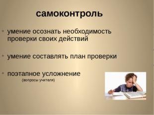 самоконтроль умение осознать необходимость проверки своих действий умение сос
