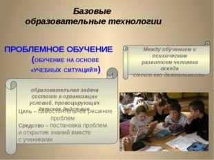 Между обучением и психическим развитием человека всегда стоит его деятельнос