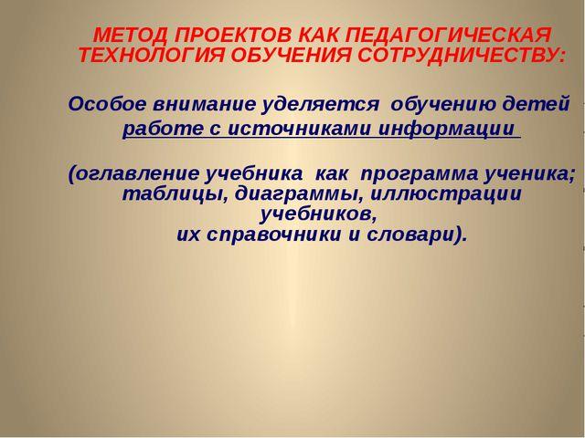 МЕТОД ПРОЕКТОВ КАК ПЕДАГОГИЧЕСКАЯ ТЕХНОЛОГИЯ ОБУЧЕНИЯ СОТРУДНИЧЕСТВУ: Особое...