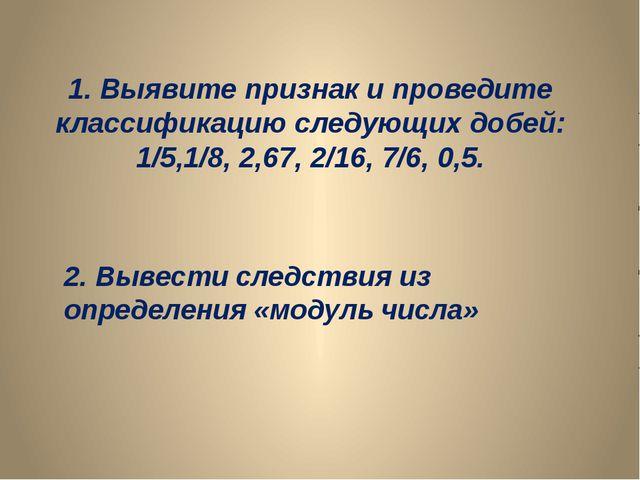 1. Выявите признак и проведите классификацию следующих добей: 1/5,1/8, 2,67,...