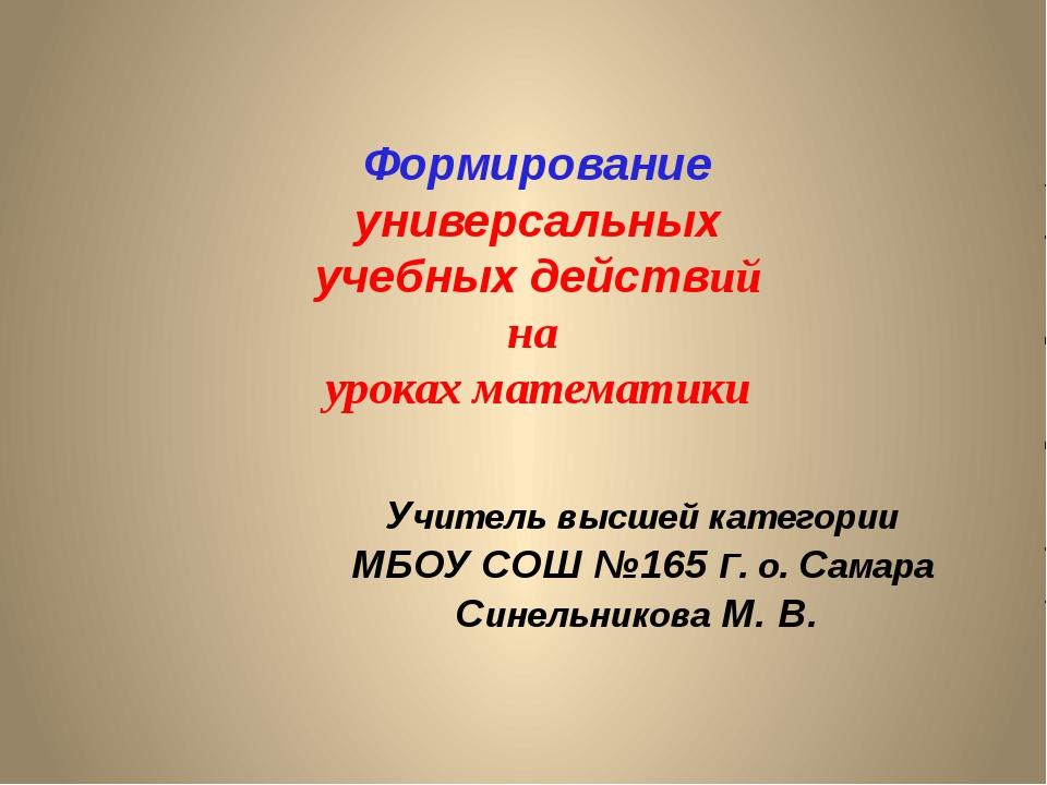 Учитель высшей категории МБОУ СОШ №165 Г. о. Самара Синельникова М. В. Формир...