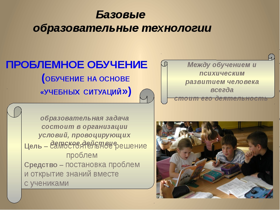 Между обучением и психическим развитием человека всегда стоит его деятельнос...