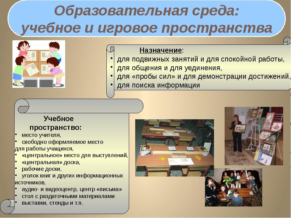 Образовательная среда: учебное и игровое пространства Назначение: для подв...