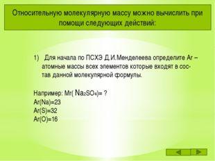 Относительную молекулярную массу можно вычислить при помощи следующих действи