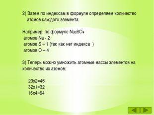 3 2) Затем по индексам в формуле определяем количество атомов каждого элемент