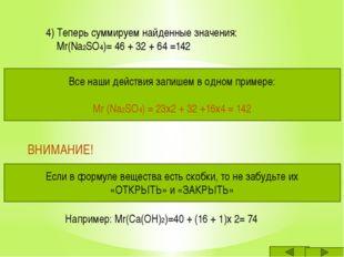 4 4) Теперь суммируем найденные значения: Mr(Na2SO4)= 46 + 32 + 64 =142 Все н