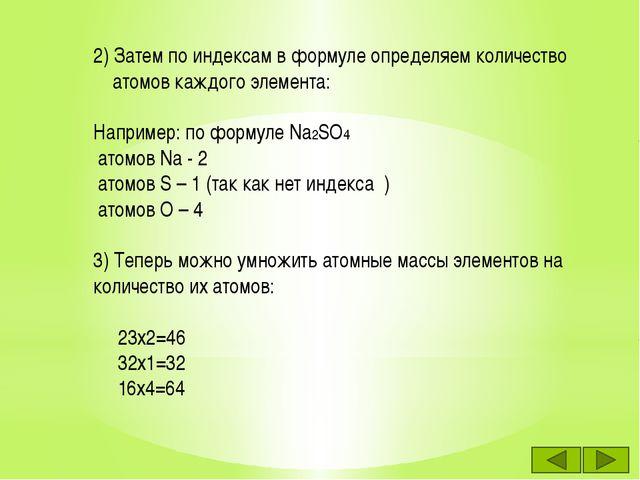 3 2) Затем по индексам в формуле определяем количество атомов каждого элемент...