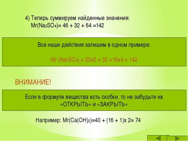 4 4) Теперь суммируем найденные значения: Mr(Na2SO4)= 46 + 32 + 64 =142 Все н...