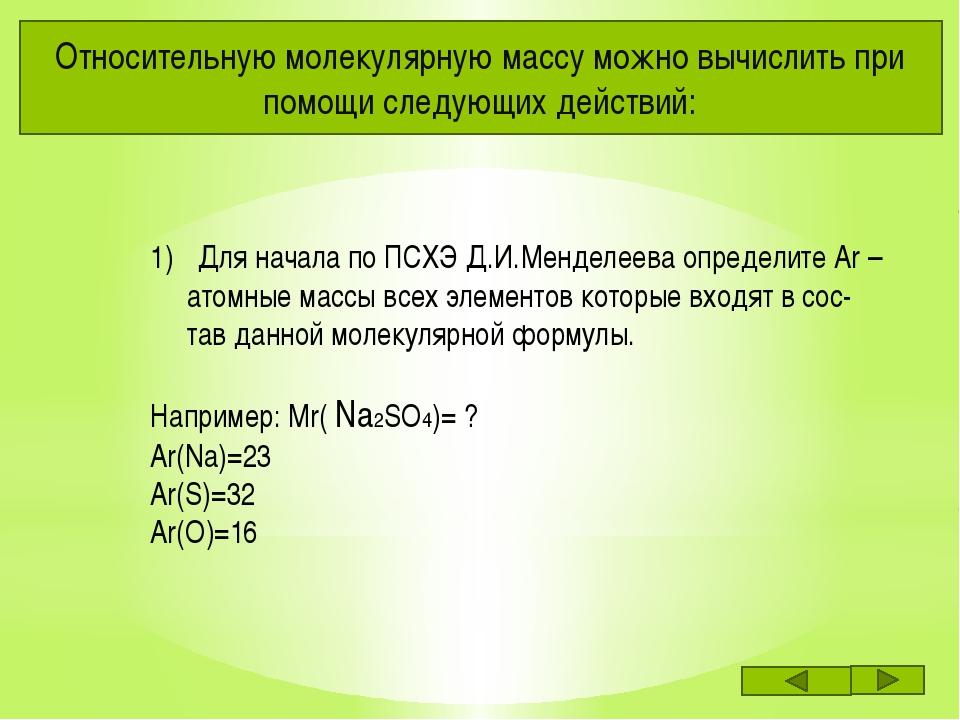 Относительную молекулярную массу можно вычислить при помощи следующих действи...