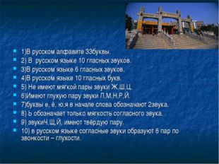 1)В русском алфавите 33буквы. 2) В русском языке 10 гласных звуков. 3)В русск