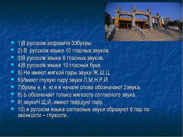1)В русском алфавите 33буквы. 2) В русском языке 10 гласных звуков. 3)В русск...