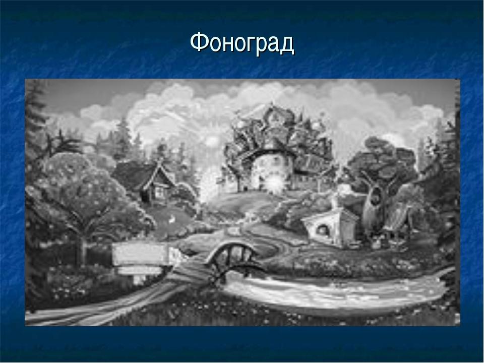 Фоноград