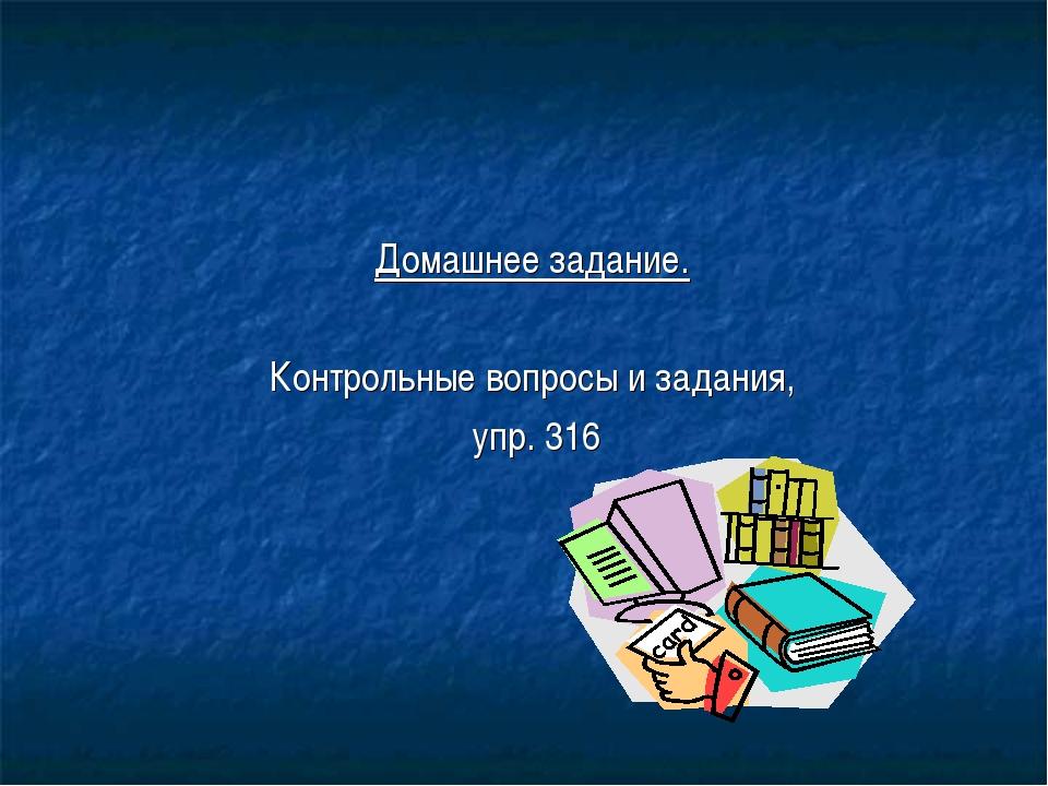 Домашнее задание. Контрольные вопросы и задания, упр. 316