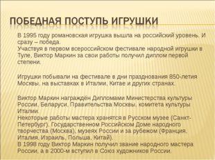 В 1995 году романовская игрушка вышла на российский уровень. И сразу – побед