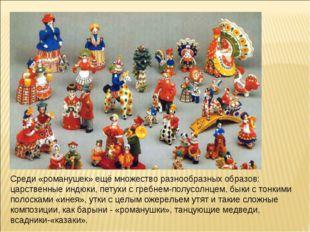 Среди «романушек» ещё множество разнообразных образов: царственные индюки, пе