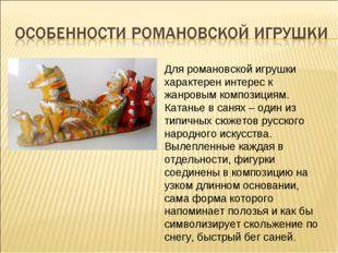 Для романовской игрушки характерен интерес к жанровым композициям. Катанье в