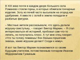 В XIX веке почти в каждом дворе большого села Романово стояли горны, в которы