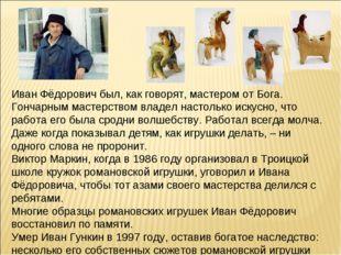 Иван Фёдорович был, как говорят, мастером от Бога. Гончарным мастерством влад