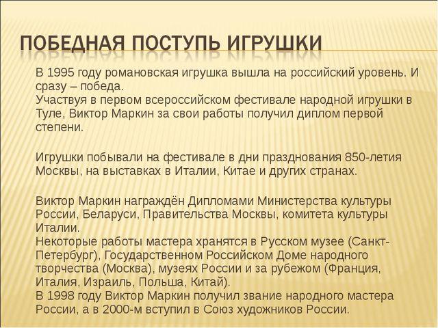 В 1995 году романовская игрушка вышла на российский уровень. И сразу – побед...