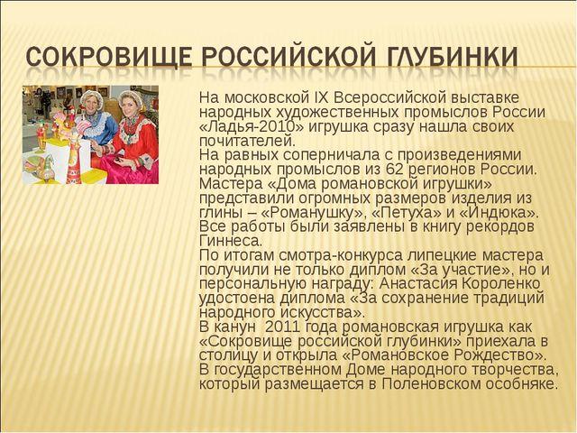 На московской IX Всероссийской выставке народных художественных промыслов Ро...
