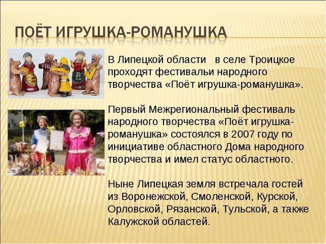 В Липецкой области в селе Троицкое проходят фестивальи народного творчества «...