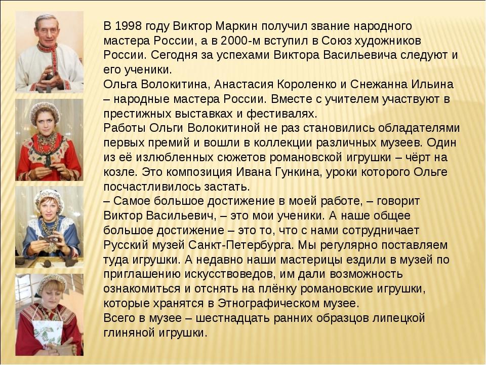 В 1998 году Виктор Маркин получил звание народного мастера России, а в 2000-м...