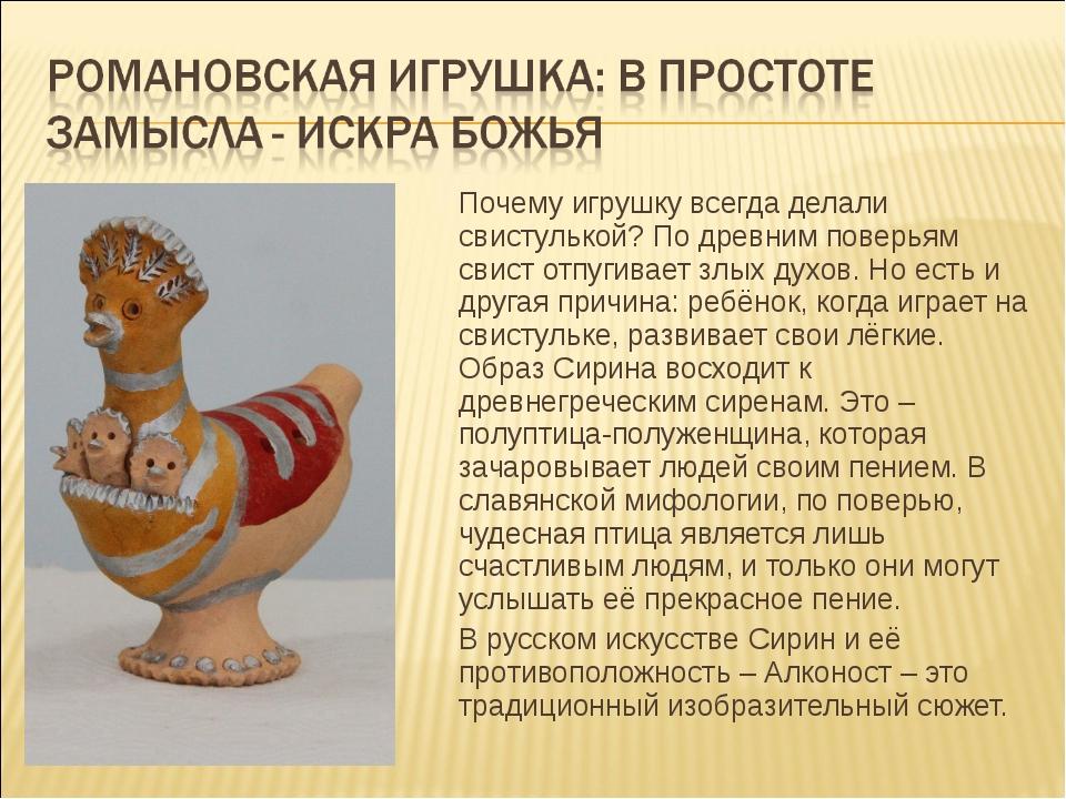 Почему игрушку всегда делали свистулькой? По древним поверьям свист отпугива...
