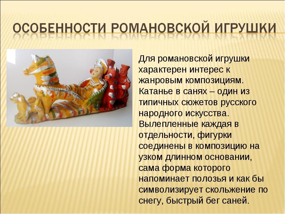Для романовской игрушки характерен интерес к жанровым композициям. Катанье в...