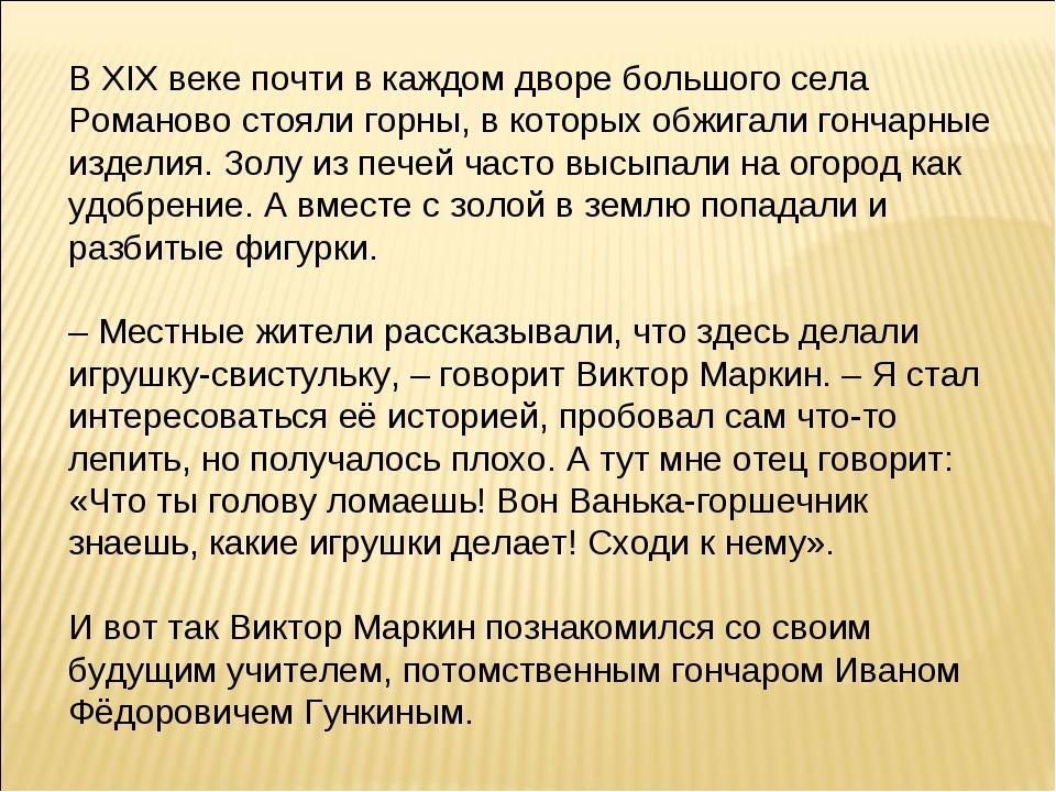 В XIX веке почти в каждом дворе большого села Романово стояли горны, в которы...