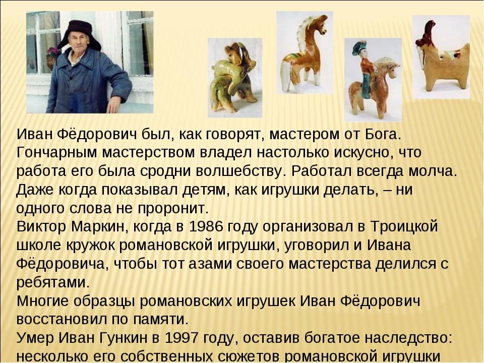 Иван Фёдорович был, как говорят, мастером от Бога. Гончарным мастерством влад...