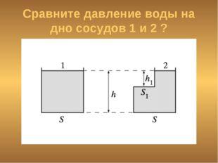 Сравните давление воды на дно сосудов 1 и 2 ?