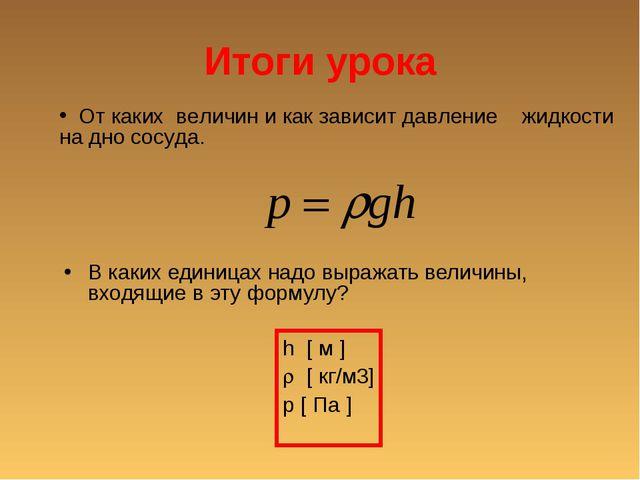 Итоги урока В каких единицах надо выражать величины, входящие в эту формулу?...