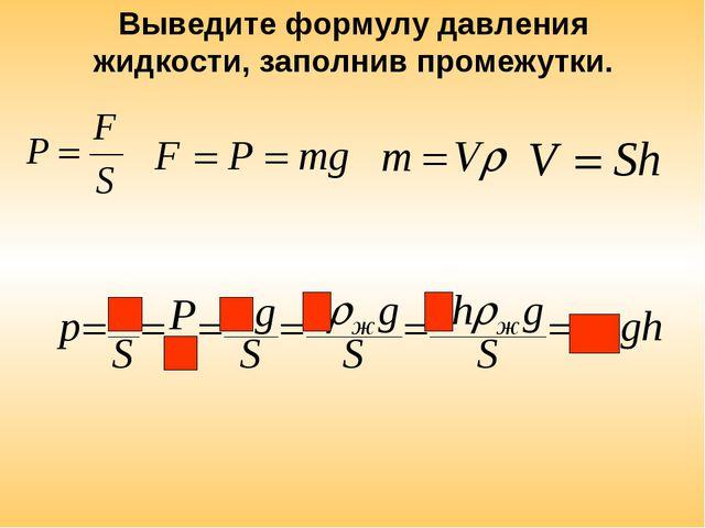 Выведите формулу давления жидкости, заполнив промежутки.
