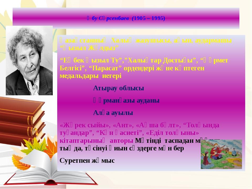 """Әбу Сәрсенбаев (1905 – 1995) Қазақстанның Халық жазушысы, ақын, аудармашы """"Қ..."""